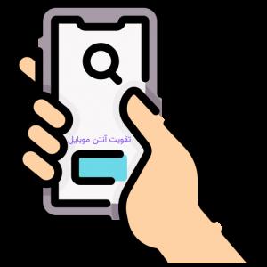 تقویت انتن موبایل